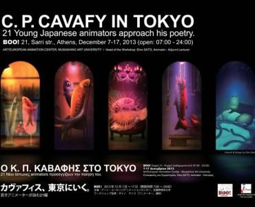 21人の日本人学生によるアニメアートフェア「カヴァフィス、東京に行く」アテネで開催