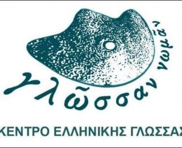 2015年度ギリシャ語能力検定試験、5月に東京で実施