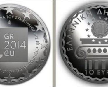 ギリシャ、EU理事会議長国就任を記念した記念銀貨を発行