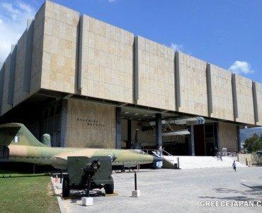 アテネ戦争博物館‐知られざるギリシャの歴史‐