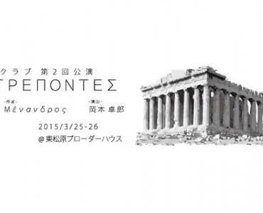 メナンドロスの「Epitrepontes」、古代ギリシャ語で上演