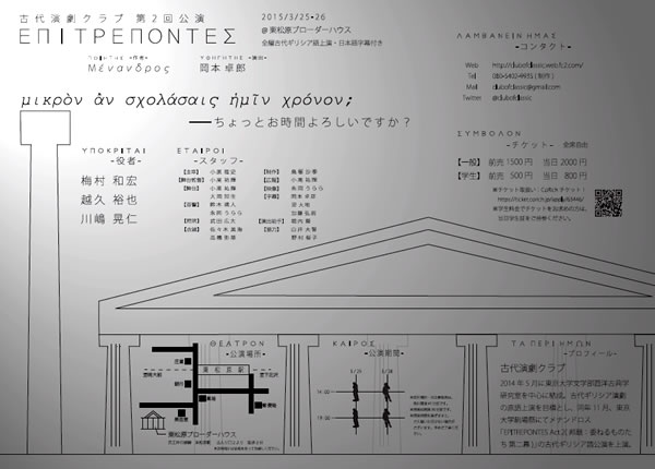 epitrepontes-tokyo-programma