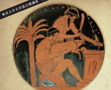 東京大学で公開講座「古代ギリシア教に改宗することはできるか?」開催