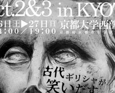 ギリシャ喜劇の巨人・メナンドロスの「エピトレポンデス」、9月に京都大学で再演