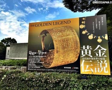 10月から東京で開催の「黄金伝説展」にギリシャから147点が出品