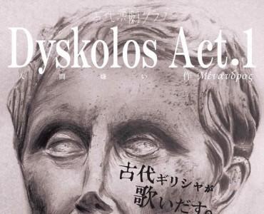 東大駒場祭で23日(月)古代ギリシャ喜劇「デュスコロス」上演