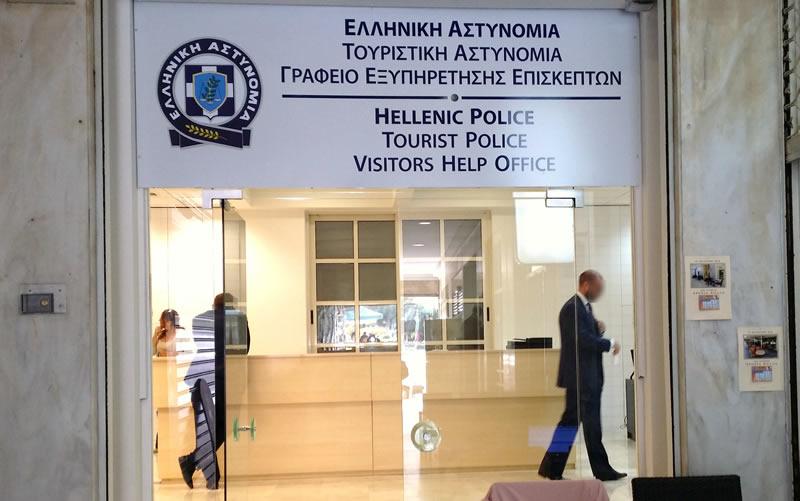 police-tourist-office1