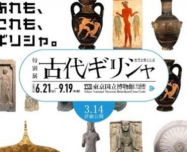 古代ギリシャの歴史を紹介する特別展、6月から上野で開催