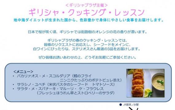 grcooking_Tokyo.jpg