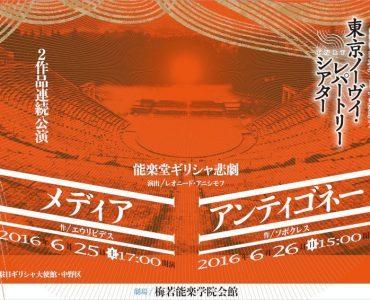 ギリシャ悲劇の代表作「メディア」と「アンティゴネー」、東京の能舞台で6月に上演