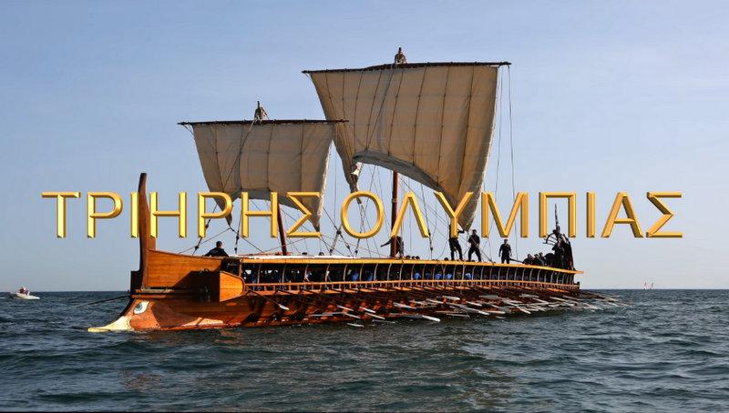 olympias_hellenic_navy