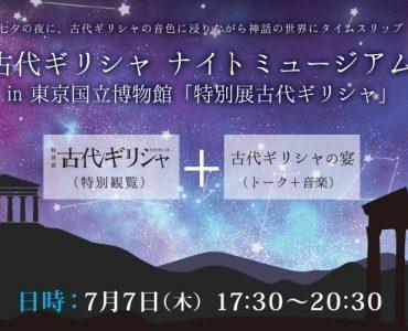 特別展古代ギリシャ:7月7日(木)七夕に特別イベント開催