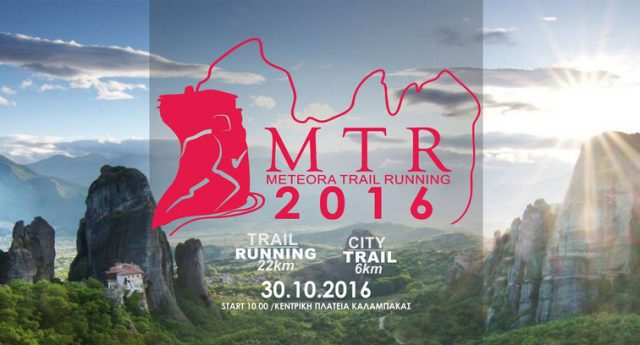 MTR2016.jpg