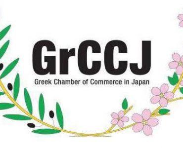 在日ギリシャ商工会議所、日本で初めて開設