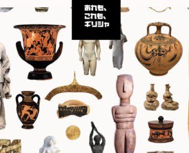 特別展「古代ギリシャ-時空を超えた旅-」10月14日(金)から長崎で