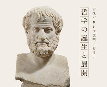 「特別展 古代ギリシャ」神戸展:2・3月に参加無料の講演会開催