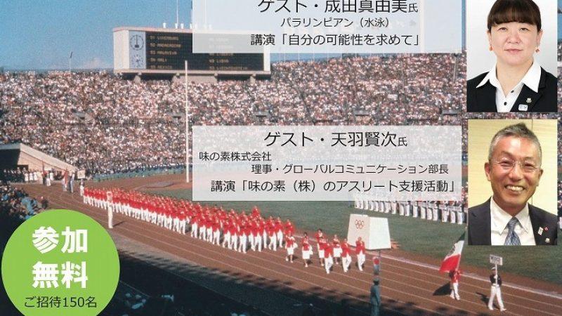 1964年東京五輪を映した市川崑監督の「東京オリンピック」27日(金)川崎で上映