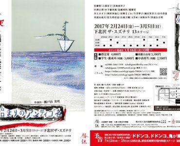 劇団・椿組の「始まりのアンティゴネ」24日(金)から下北沢で公演