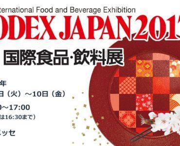 FOODEX JAPAN 2017:ギリシャから10企業が参加、3月7日(火)から