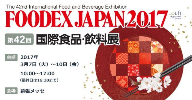 foodex2017.jpg