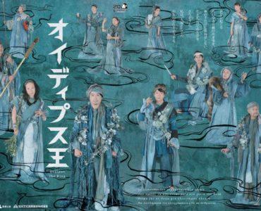 清流劇場の「オイディプス王 Oedipus the King」兵庫・伊丹で3月に公演
