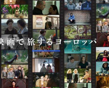 EU Film Days 2017:今年も東京・京都で5月26日(金)から開催