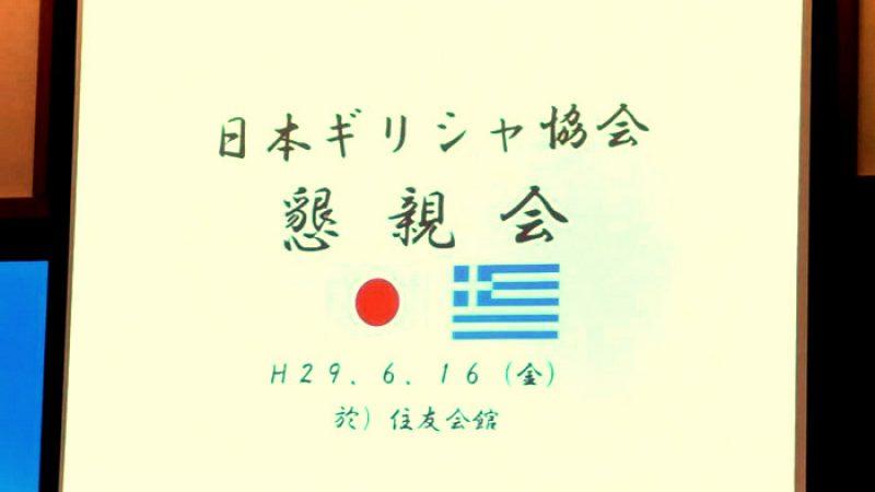 日本ギリシャ協会・第44回総会が東京で開催(photos)