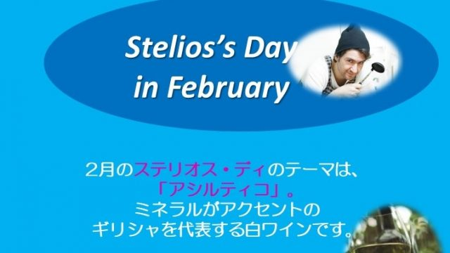 Stelioss-Day-Feb3_2019s.jpg