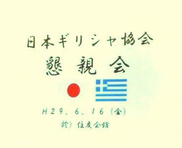 japan-greece-society-2017.jpg