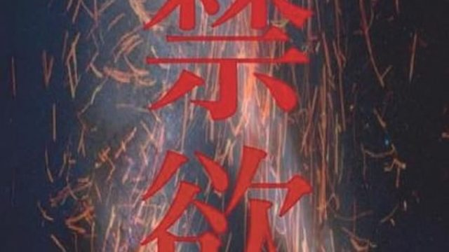 kinyoku-cover1.jpg