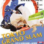Judo Grand Slam Tokyo 2012: Στην κατηγορία των -100 κιλών ο Ηλίας Ηλιάδης