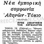 Νέα εμπορική συμφωνία Αθηνών-Τόκιο…