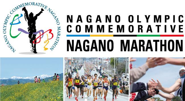 naganomarathon