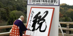 Kanji της Χρονιάς 2014
