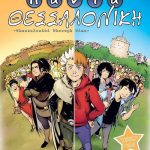 H Θεσσαλονίκη σε manga από τους Έλληνες Mangatellers!