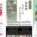 36ος Διαγωνισμός Ομιλίας στην Ιαπωνική Γλώσσα