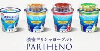 PARTHENO, το ελληνικού τύπου γιαούρτι στην Ιαπωνία (video)