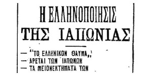 Τι έγραφε το 1908 ένας Ιάπωνας Πρωθυπουργός για την Ελλάδα
