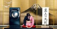 Διαφημίσεις στην Iαπωνική Tηλεόραση (Αύγουστος 2014)