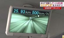 Δοκιμή για το τρένο Maglev στα 500 χλμ/ώρα (video)