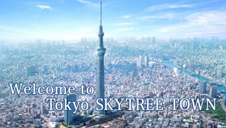 Τους 100 εκατομμύρια επισκέπτες ξεπέρασε η Tokyo Skytree Town