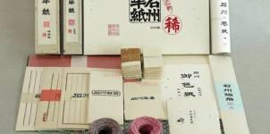 Τα ιαπωνικά παραδοσιακά χαρτιά ανακηρύχθηκαν Πολιτιστική Κληρονομιά της UNESCO