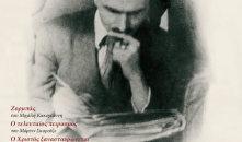 Κινηματογραφικό αφιέρωμα για τον Νίκο Καζαντζάκη