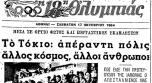 Ολυμπιακοί Αγώνες 1964: Ανταπόκριση από το Τόκιο