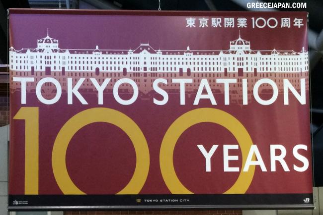 100 ετών ο Σταθμός του Τόκιο