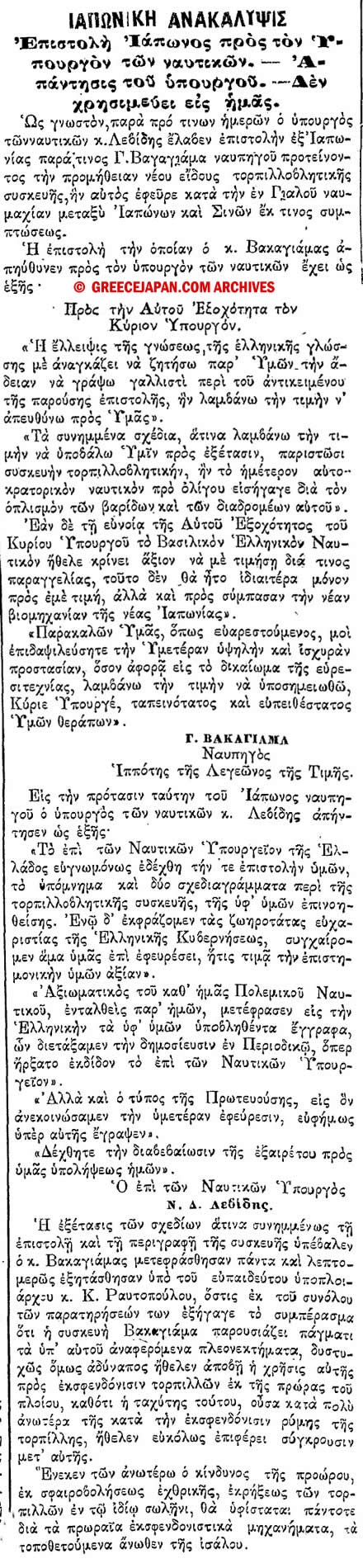 1895epistoli_ypoyrgo_naytikon