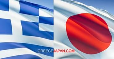 Στενότερη εμπορική και οικονομική επικοινωνία Ελλάδας-Ιαπωνίας