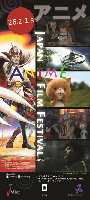 poster-animefest-2015jp