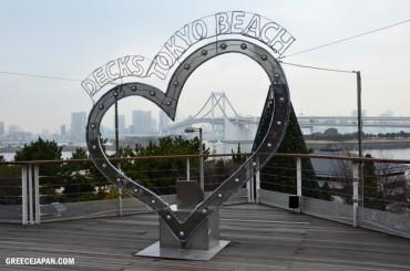 Τόκιο: Περπατώντας στο Ουράνιο Τόξο