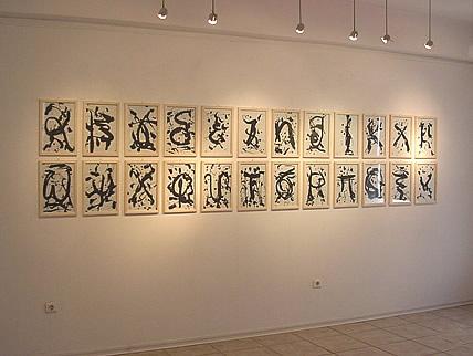 Αλφάβητο-Kazari 24 γράμματα της ελληνικής αλφαβήτου ζωγραφισμένα με ιαπωνική έμπνευση, σινική μελάνη σε ιαπωνικό χαρτί, 2003 photo © GreeceJapan.com